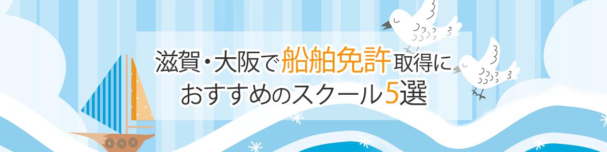【2021年】滋賀・大阪で船舶免許取得におすすめのスクール5選