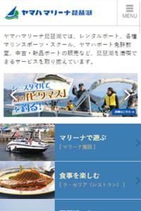 小型船舶製造・販売のマリン業界最大手のヤマハ発動機グループだから安心「ヤマハマリーナ琵琶湖」
