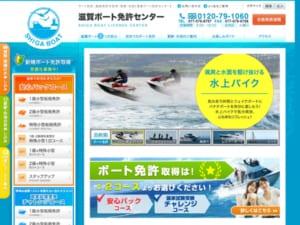 全国でも数少ない教習コースと受験コースが選べる「滋賀ボート免許センター」