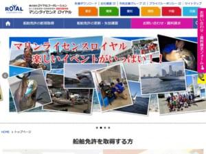 全国トップクラスの受講者数で安心のボート免許取得をバックアップ「マリンライセンスロイヤル大阪事務所」