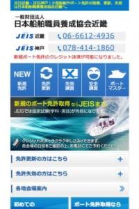 設立45年以上の伝統と実績でボート免許をしっかりサポート「JEIS近畿」